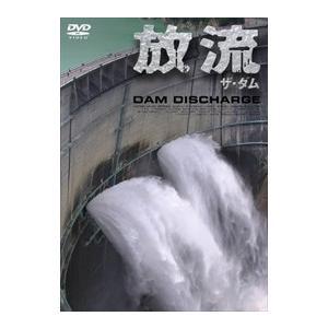 ザ・ダム 放流 (DVD) ALBPD-0250 softya