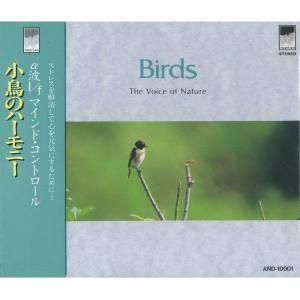 小鳥のハーモニー マインド・コントロール ストレスを解消して心を元気にするために(CD) AND-10001|softya