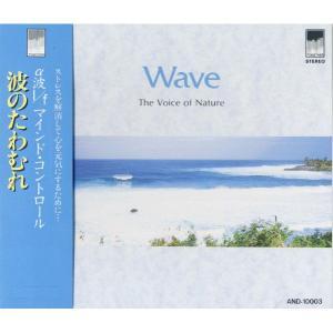 波のたわむれ マインド・コントロール ストレスを解消して心を元気にするために(CD) AND-10003|softya
