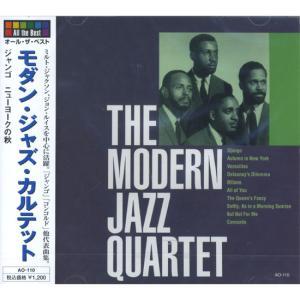 オール・ザ・ベスト モダン・ジャズ・カルテット CD AO-110 softya
