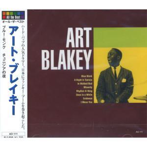 オール・ザ・ベスト アート・ブレイキー CD AO-111