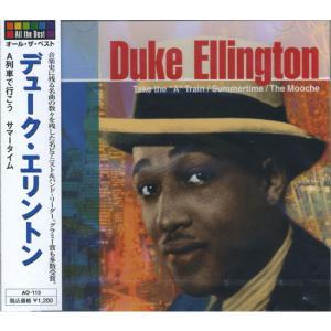 オール・ザ・ベスト デューク・エリントン CD AO-113