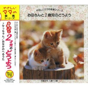 やさしいママの音楽シリーズ おかあさんと2才児のどうよう CD APD-10003