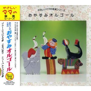 やさしいママの音楽シリーズ 赤ちゃんのためのおやすみオルゴール CD APD-10010