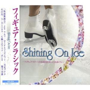 フィギュアスケートの名演技を彩った名曲たち! 「仮面舞踏会」「火の鳥」など全16曲入り。 <収録曲>...