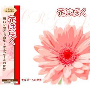 花は咲く 想いを繋ぐ名曲集 オルゴールの世界/オルゴール (CD) APX-016|そふと屋 PayPayモール店