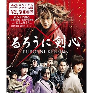るろうに剣心 スペシャルプライス版 / 佐藤健、武井咲、吉川...