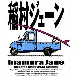 稲村ジェーン(通常版) / (Blu-ray) ASBD1251-AZ