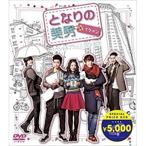 となりの美男 (イケメン) スペシャルプライスBOX / パク・シネ、ユン・シユン、キム・ジフン (DVD-BOX) ASBP-5974-AZ softya