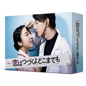 恋はつづくよどこまでも DVD-BOX (DVD) ASBP6194-AZ (予約特典なし)