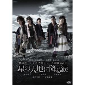 地球ゴージャスプロデュース公演 Vol.10 星の大地に降る涙 ASBY-4542