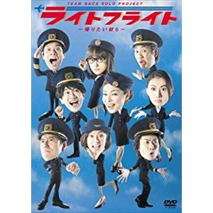 TEAM NACS SOLO PROJECT ライトフライト 〜帰りたい奴ら〜 /  (DVD) ASBY-4549-AZ