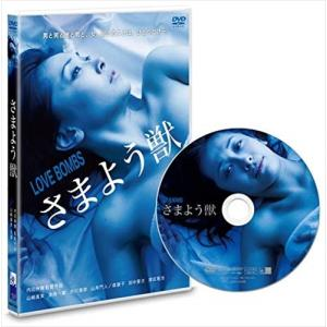 さまよう獣 /  (DVD) ASBY-5498-AZ