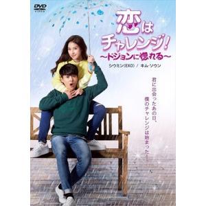 恋はチャレンジ!〜ドジョンに惚れる〜 / シウミン、キム・ソウン、チャン・ユサン (DVD) ASBY-6042-AZ softya