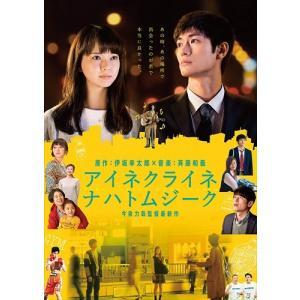 アイネクライネナハトムジーク 通常版 (DVD) ASBY6167-AZ