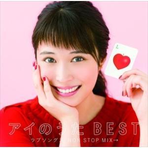 (おまけ付)アイのうたBEST LOVEソングスNON STOP MIX / オムニバス (CD) ASPQ-11-SK