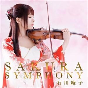 (おまけ付)SAKURA SYMPHONY / 石川綾子 (CD) AVCD-93520-SK softya