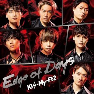 (おまけ付)Edge of Days(初回盤A) / Kis-My-Ft2 キスマイフットツー (C...
