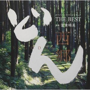 (おまけ付)大河ドラマ 西郷どん オリジナル・サウンドトラック サントラ THE BEST 音楽:富...