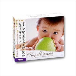 赤ちゃんのためのロイヤル・クラシック 6枚組/オムニバス (CD) 6CD-306