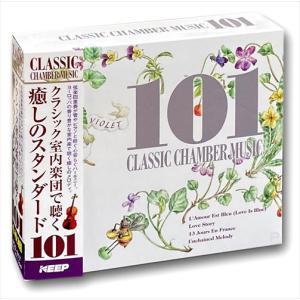 クラシック室内楽団で聴く 癒しのスタンダード 101 4枚組/オムニバス (CD) 4CD-317|softya