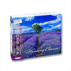 モーツァルト、チャイコフスキー、ドビュッシーなど、歴史的な作曲家による優しく美しい「癒し」の名曲を収...