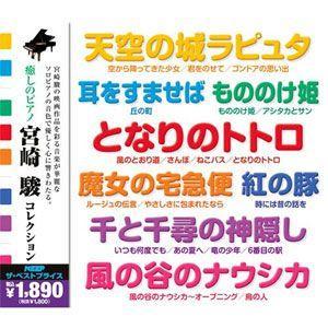 癒しのピアノ 宮崎駿コレクション CD2枚組 (CD) 2CD-311|softya