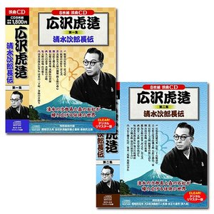 広沢虎造 2巻セット 浪曲 清水次郎長伝(16枚組CD) BCD-019-020-CM|softya