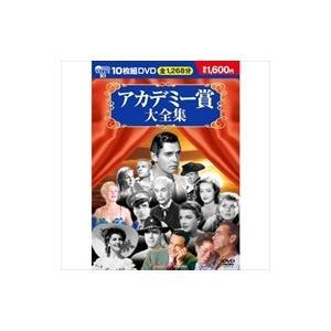 アカデミー賞大全集/10枚組BOXセット (DVD) BCP-011|softya