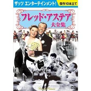 フレッド・アステア大全集(お徳用10枚組DVDセット) (DVD) BCP-031|softya