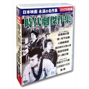 時代劇傑作集 (9枚組DVD) BCP-033-CM