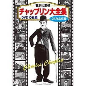 喜劇の王様 チャップリン大全集/10枚組BOXセット (DVD) BCP-036|softya