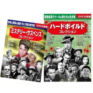 ミステリー サスペンス ハードボイルド コレクションセット/20枚組セット (DVD) BCP-045-048|softya
