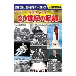 ドキュメント 20世紀の記録(お徳用10枚組DVDセット) (DVD) BCP-046|softya