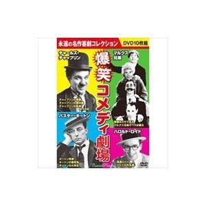 爆笑コメディ劇場/10枚組BOXセット (DVD) BCP-047|softya