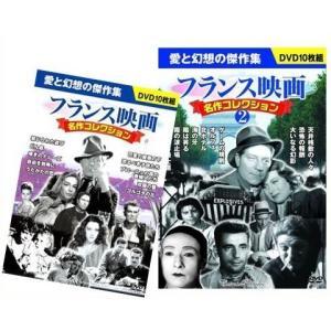 フランス映画 名作コレクション 1、2/20枚組セット (DVD) BCP-053-065|softya