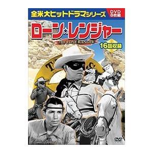 ローン・レンジャー クレイトン・ムーア DVD8枚組 (全16話収録) (DVD) BCP-072