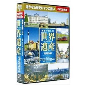 映像で楽しむ世界遺産/16枚組セット (DVD) BCP-073-074|softya