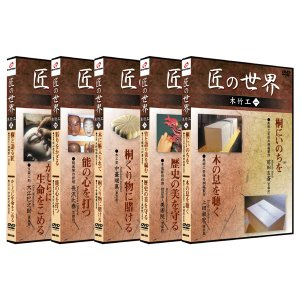 匠の世界 木工芸1〜5巻(DVDセット) BGKD-034  softya