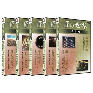 匠の世界 漆芸1〜5巻(DVDセット) BGKD-035