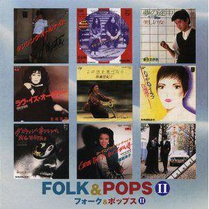 フォーク&ポップスII/本人歌唱 (CD) BHST-104