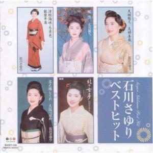 石川さゆり ベストヒット/本人歌唱 (CD) BHST-106|softya
