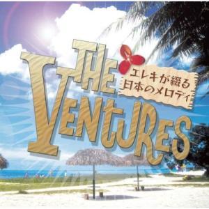 ベンチャーズ〜エレキが綴る 日本のメロディ〜 ベストヒット (CD) BHST-115