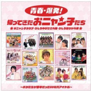 青春・爆発! 帰ってきたおニャン子たち/本人歌唱 (CD) BHST-118
