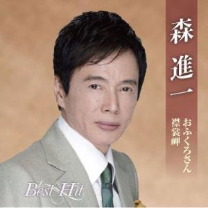 森進一 ベストヒット〜おふくろさん 襟裳岬 (CD) BHST-128