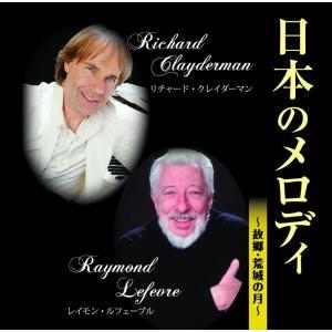 日本のメロディ / リチャード・クレイダーマン & レイモン (CD)BHST-134-SS|softya