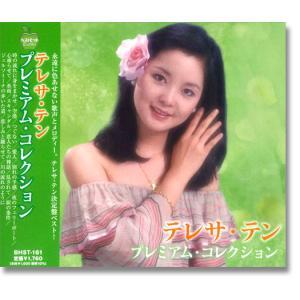 テレサテン プレミアム コレクション / テレサ・テン (CD)BHST-161|softya