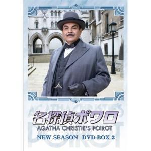 名探偵ポワロ ニュー・シーズン DVD-BOX 3 (DVD) BIBF-9274