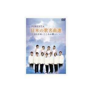 FORESTA 日本の歌名曲選~BS日本・こころの歌より~ / (2枚組DVD) BNDB-0008-HPM|softya