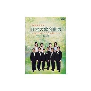 FORESTA日本の歌名曲選~BS日本・こころの歌より~第二章 / (2枚組DVD) BNDB-0013-HPM|softya